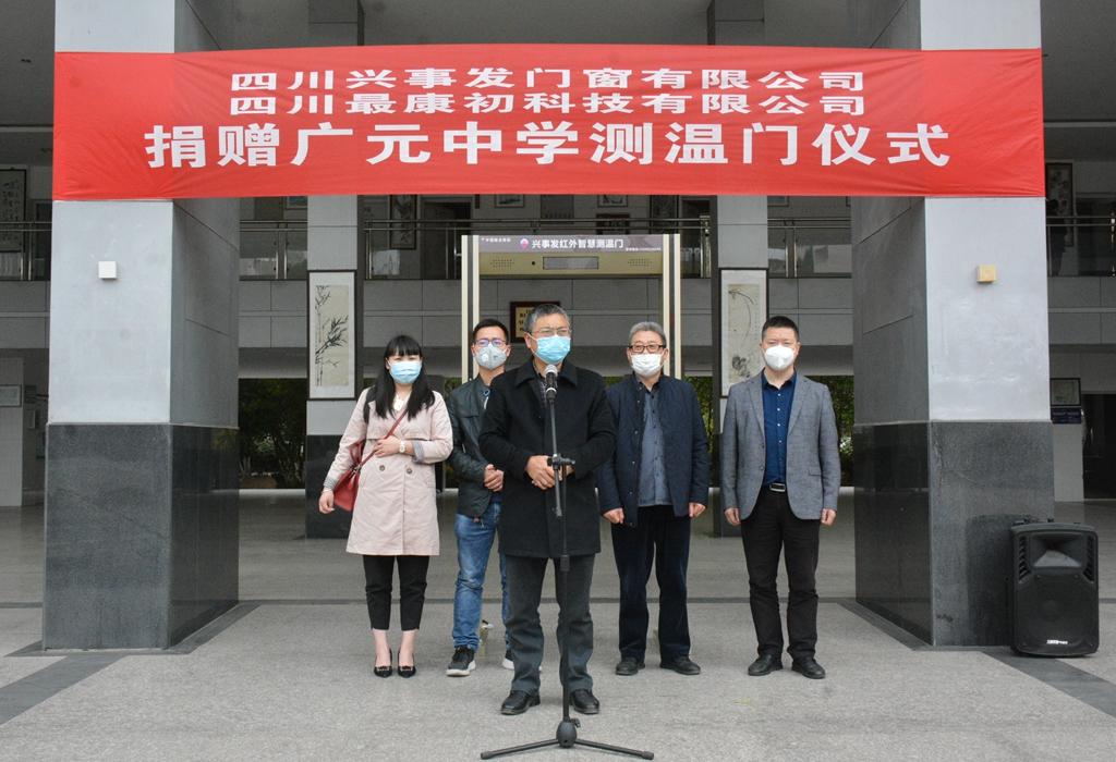 四川兴事发和最康初公司向bob游戏平台捐赠测温门