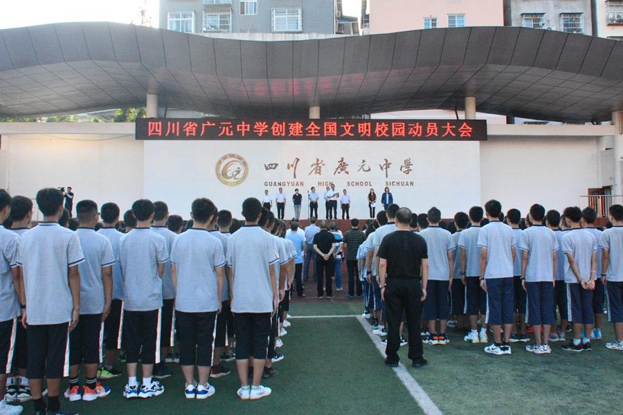bob游戏平台召开创建全国文明校园动员大会