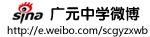 名称:广元中学微博