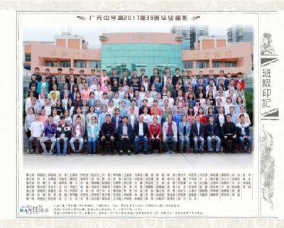 高2014级39班班主任——卢晓艳