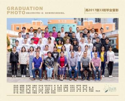 高2017级33班班主任:严敏