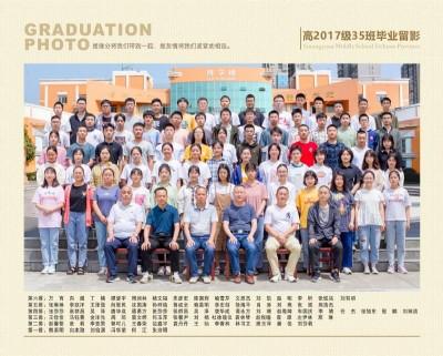 高2017级35班班主任:刘伯渊