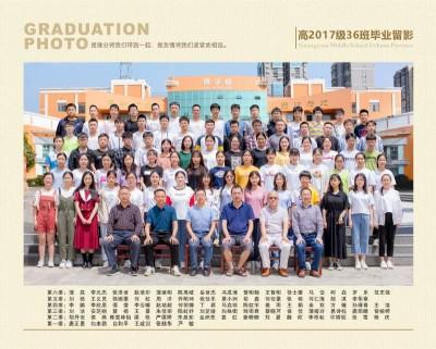高2017级36班班主任:白和平